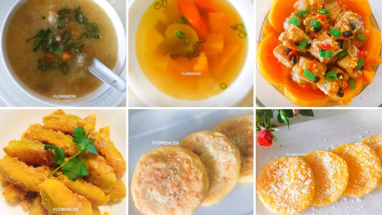美味快手料理合集之南瓜篇|南瓜的12种吃法大公开