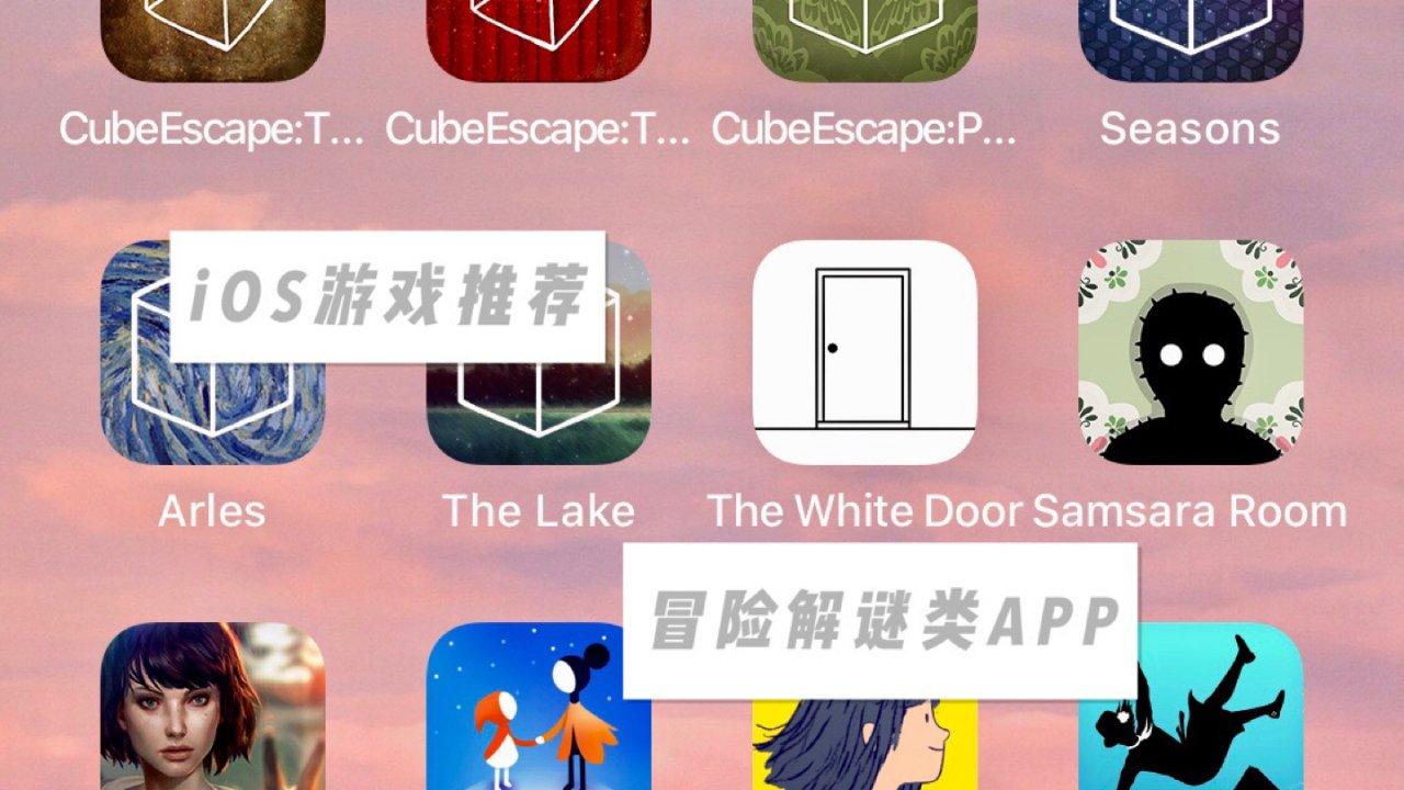 iOS游戏推荐🎮|解谜冒险类APP - 烧脑爱好者必备