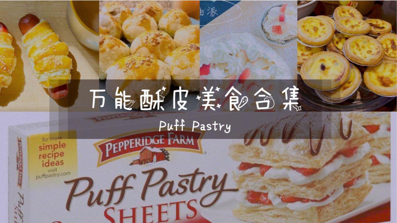 Puff Pastry万能酥皮美食合集·香肠可颂/汤圆酥/蜜桃奶油派/葡式蛋挞