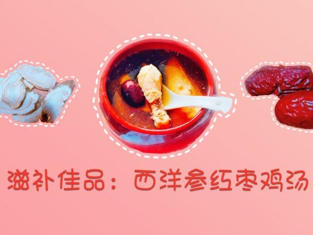 养生滋补佳品喝起来,西洋参红枣鸡汤🐣