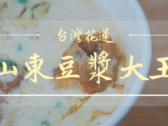 😋 品味地道美味|台湾淳朴美味早点 🥪