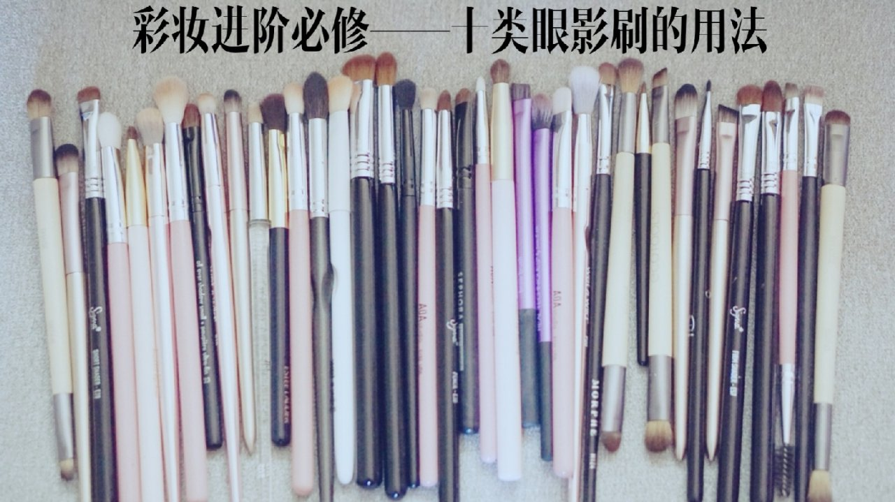 彩妆进阶必修:十种眼部刷具的用法介绍