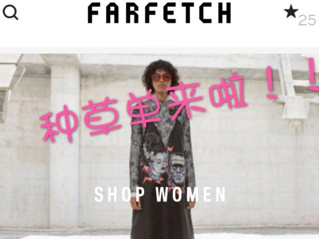 Farfetch年终折扣种草单!!!
