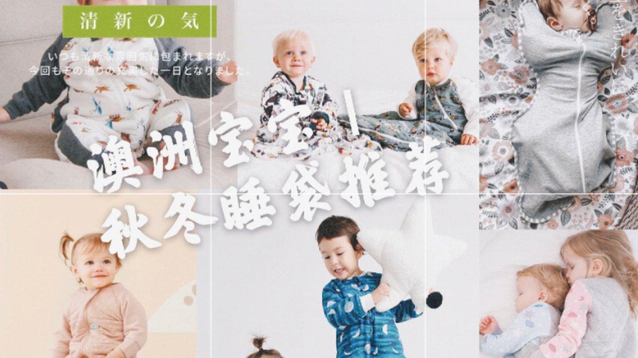 澳洲宝宝|秋冬款睡袋🤱🏻品牌推荐合集