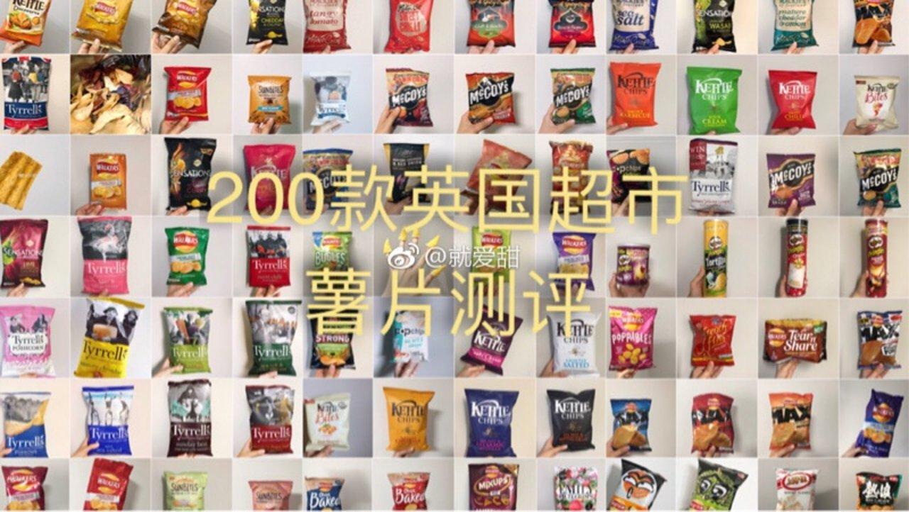 200款英国超市薯片测评