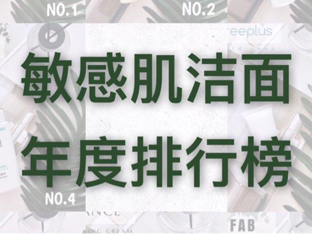 【合集】敏感肌洁面年度排行榜