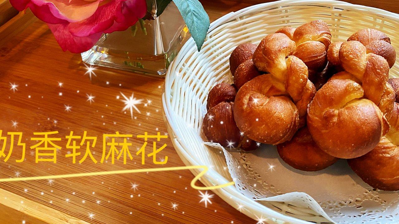 🌟奶香软麻花 奶香味十足的软麻花,一定不能错过的一款美食