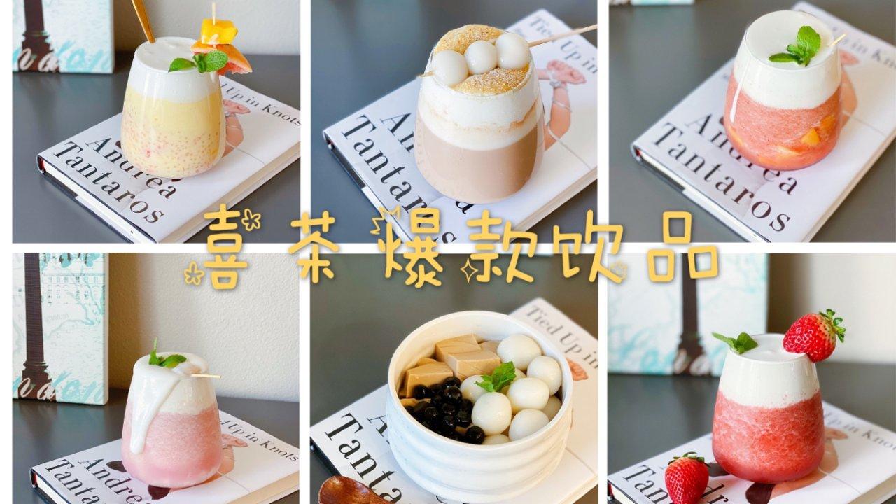🔥奶茶控们看过来 |海盐芝士奶盖自制教程来了,一起来解锁喜茶爆款饮品❗️❗️