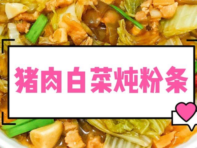 11.11-1-11猪肉白菜炖粉条...