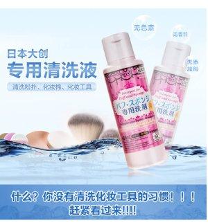 DAISO大创 化妆刷专用洗剂清洗液 物渍清洗剂粉刷粉扑刷子-日本代购直邮 - Hommi