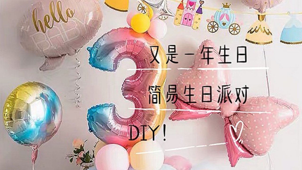DIY· 简易生日派对布置分享