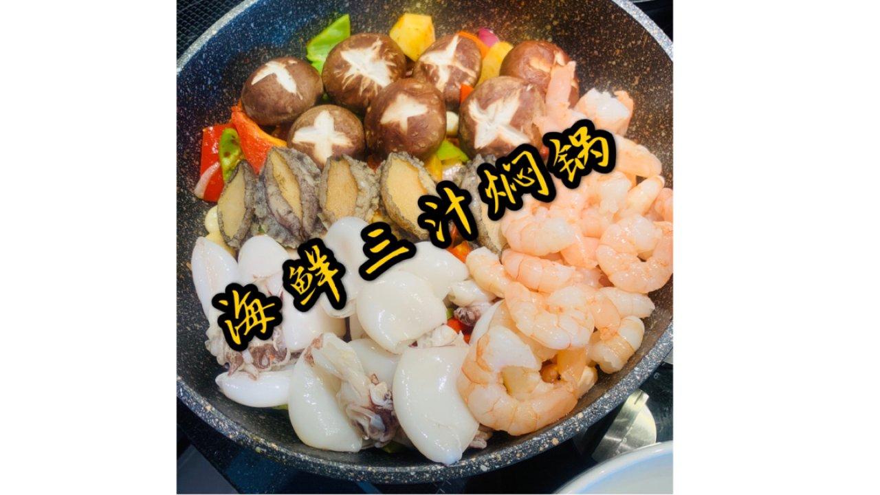 🇨🇦多伦多 每日食谱——海鲜三汁焖锅 2020. 5. 19