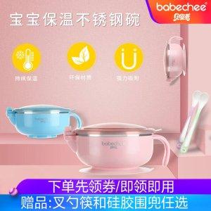 注水保温碗儿童餐具套装辅食碗防摔防烫宝宝餐盘婴儿不锈钢吸盘碗