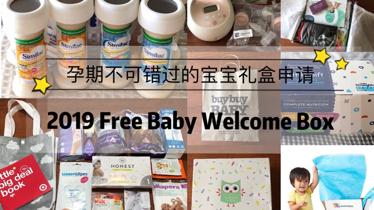 2019 Free Baby Welcome Box超全集合🍼🎁