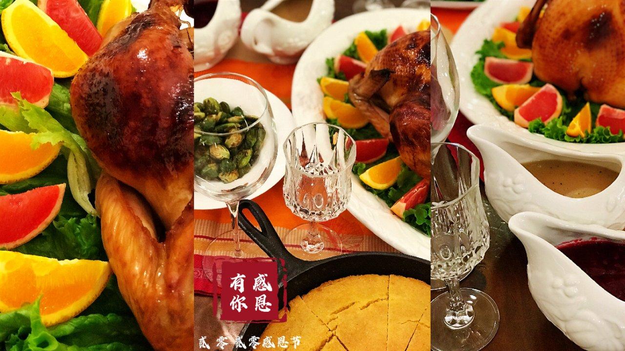 2020感恩节烤火鸡新鲜出炉~~你和感恩节大餐之间只有这篇文章的距离!