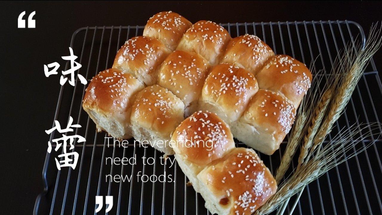葡萄干内陷的奶油芝麻小餐包,你们喜欢吗❓