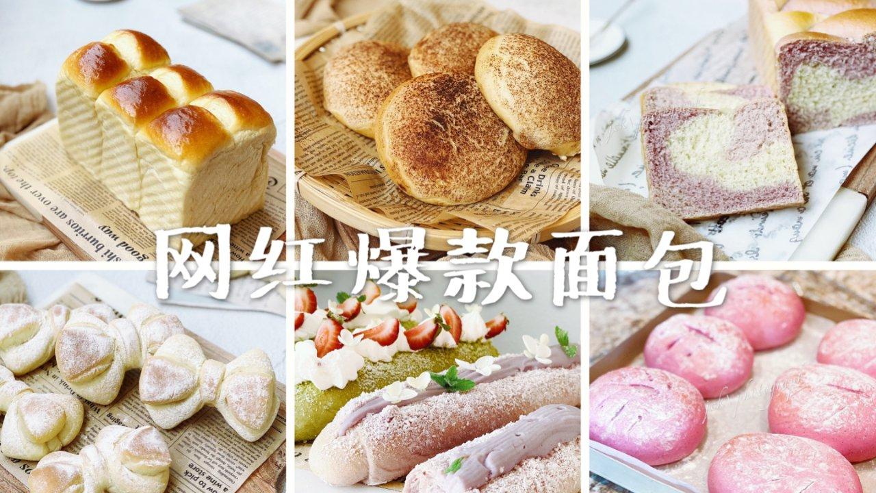 宅家玩面粉 |一起来解锁爆款网红面包,带你享受爆浆柔软拉丝的味道!