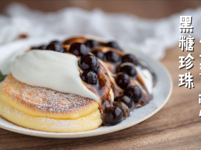 早安食堂 | 黑糖珍珠舒芙蕾松饼