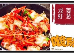 献上一份姜葱龙虾❤︎祝大家七夕节快乐呀~-北美省钱快报攻略