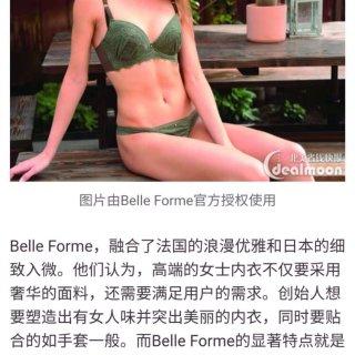 高级蕾丝诱惑之Belle Forme小胸妹子的神器(众测)