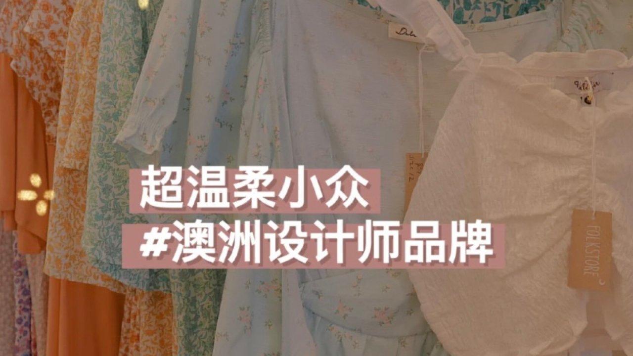 莫兰迪色系服装店|澳洲超温柔小众设计师品牌