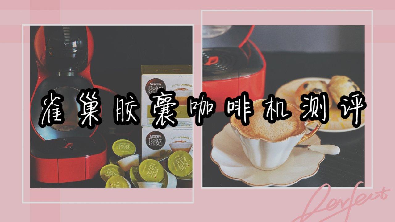 """满足你的早餐咖啡时刻❤️雀巢""""小企鹅""""胶囊咖啡机☕️"""