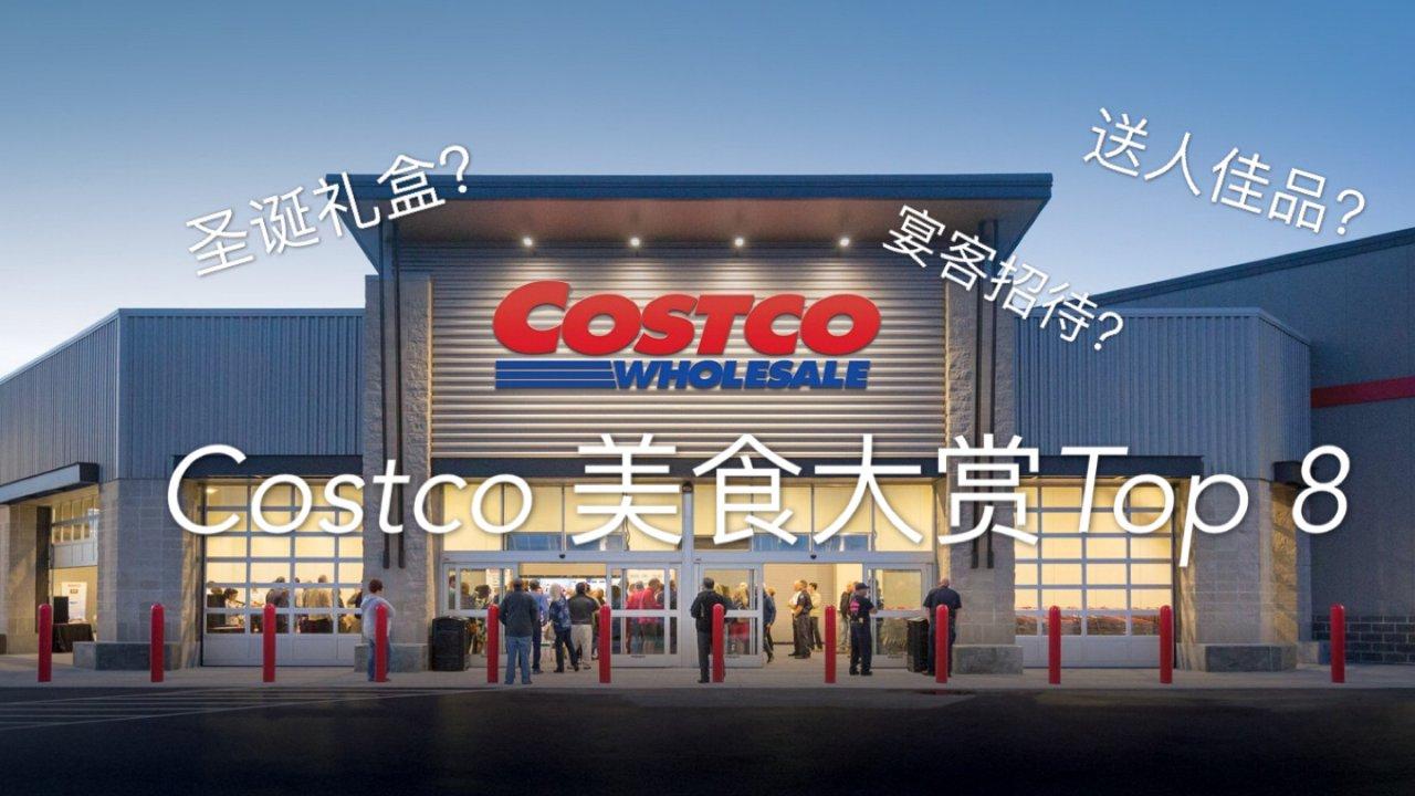 Costco好货大赏|8⃣️项必买美食|节日礼盒大测评