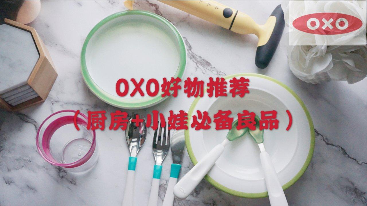 爱牌OXO,真的很难踩到雷