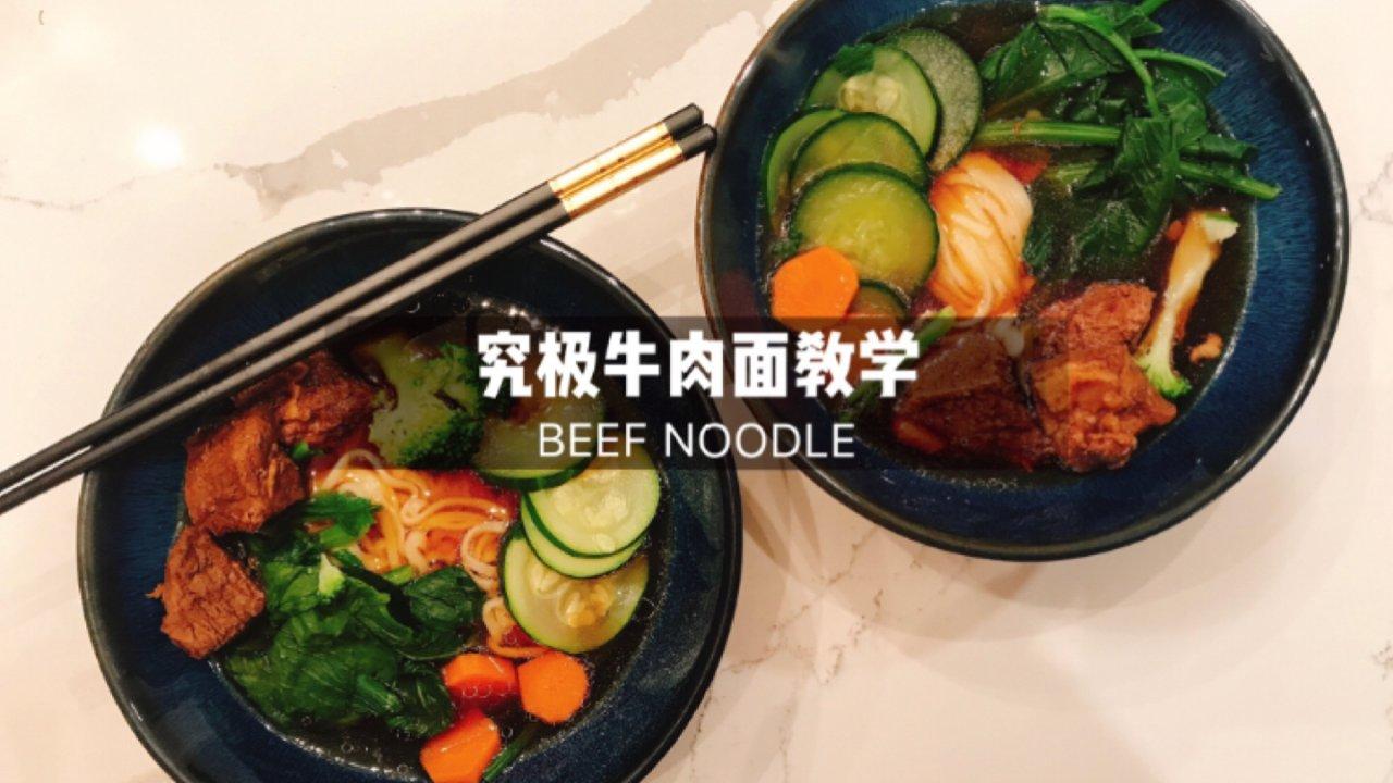【Instant Pot】食谱-究极牛肉面教学(包会)🍜