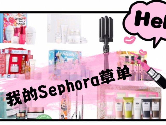 Sephora草单💃🏻要买就买护肤套装!
