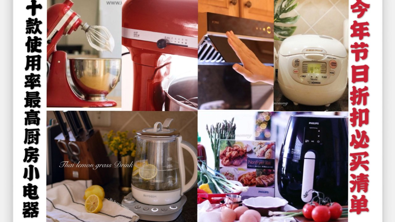 超级实用1⃣️0⃣️款厨房小电器推荐(附现时折扣)