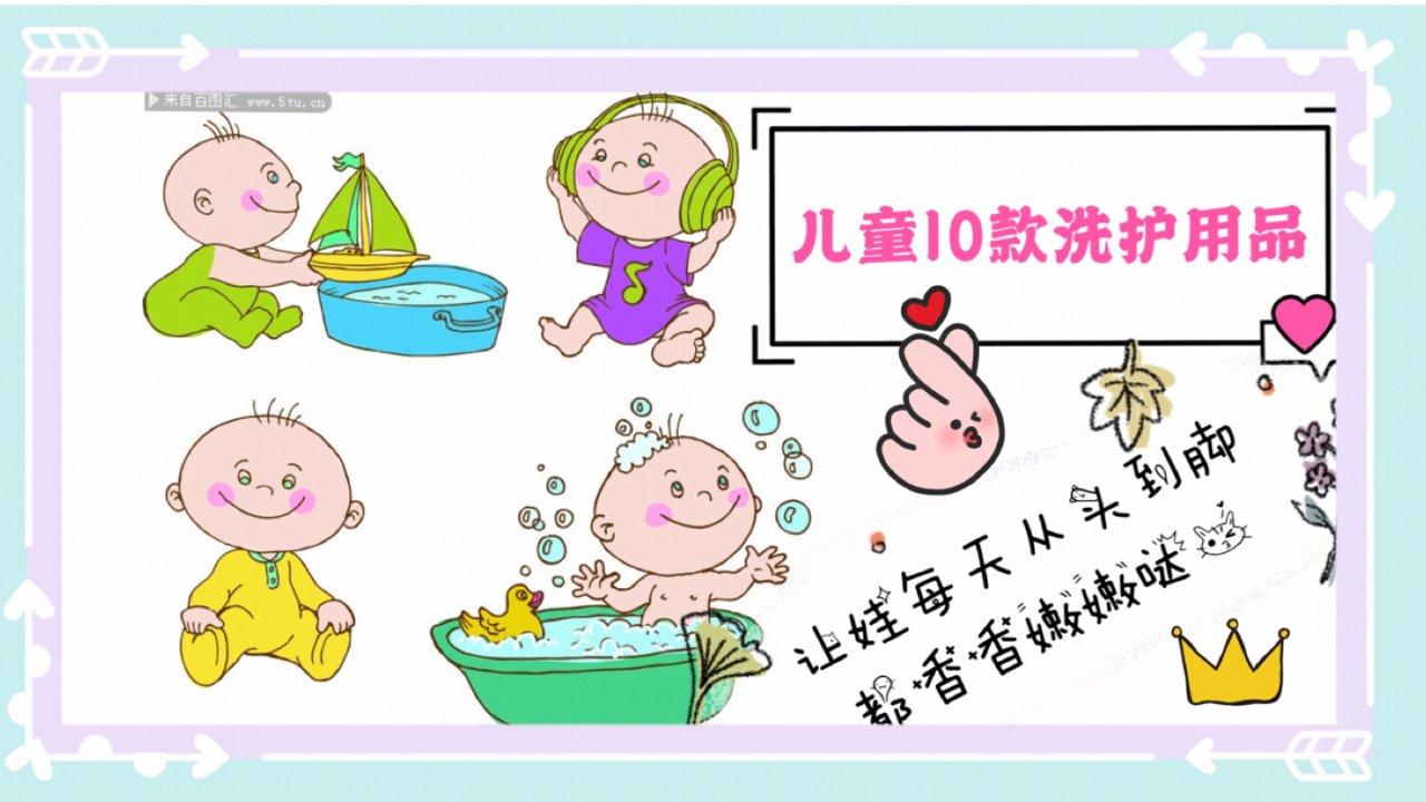 《家里有宝》儿童10款洗护用品❤︎让娃每天从头到脚都香香嫩嫩哒😘