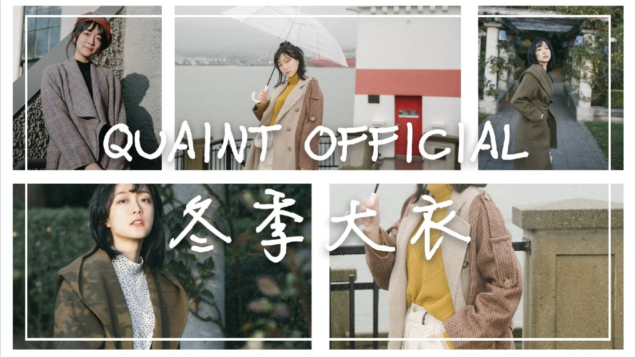 冬日恋歌|Quaint Official大衣