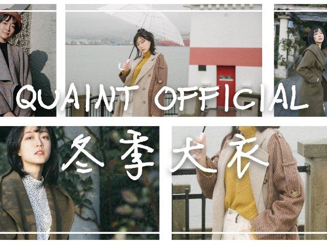 冬日恋歌|Quaint Offic...
