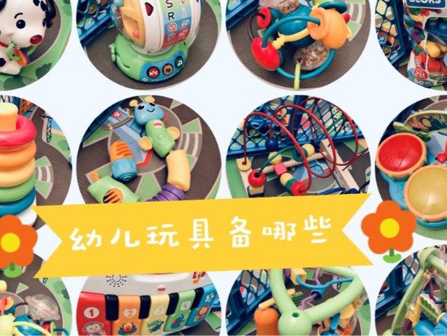 一岁宝宝玩什么 | 幼儿益智玩具篇