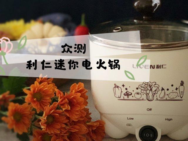 Liven利仁迷你电火锅,一人食厨...
