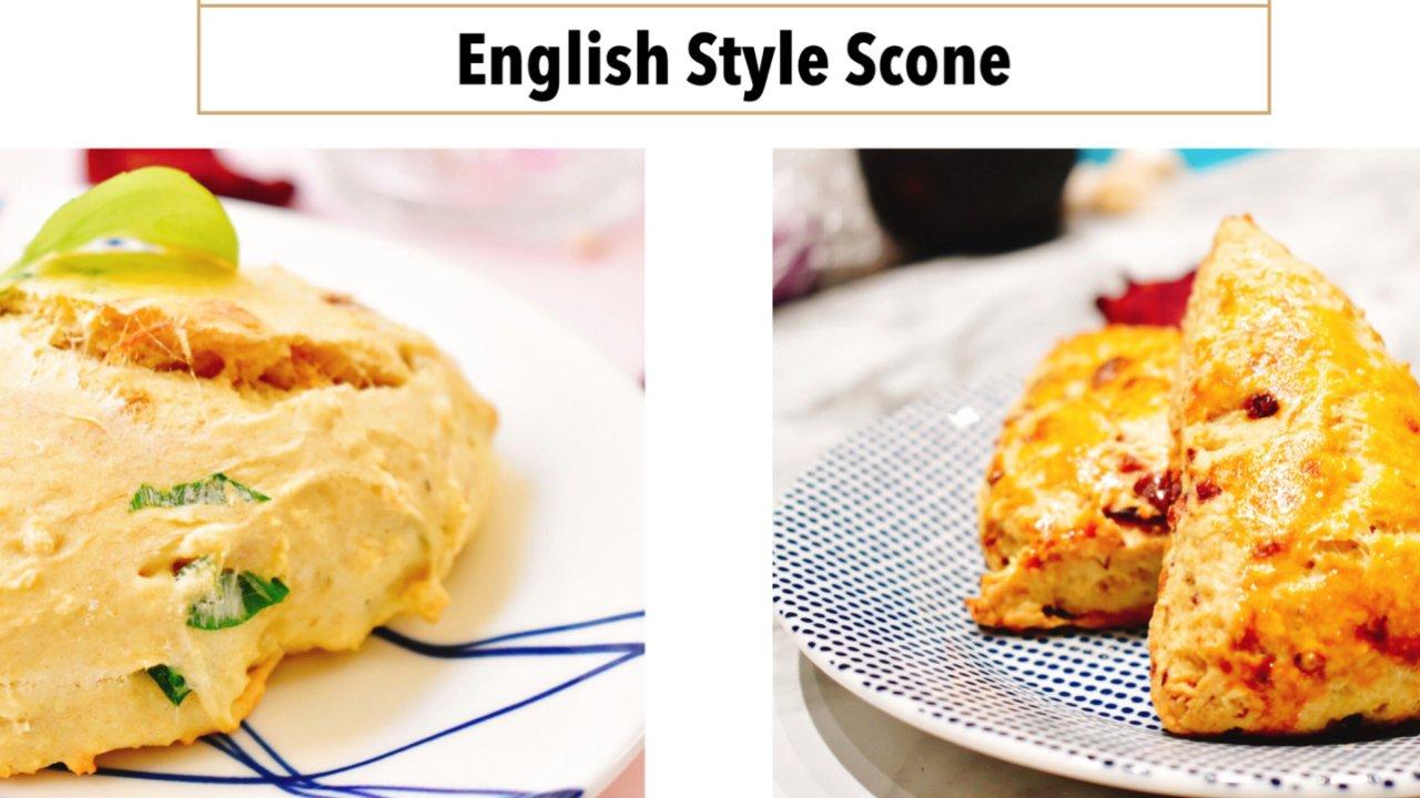 ☼ 美味且快手的甜味、咸味英式司康Scone☼