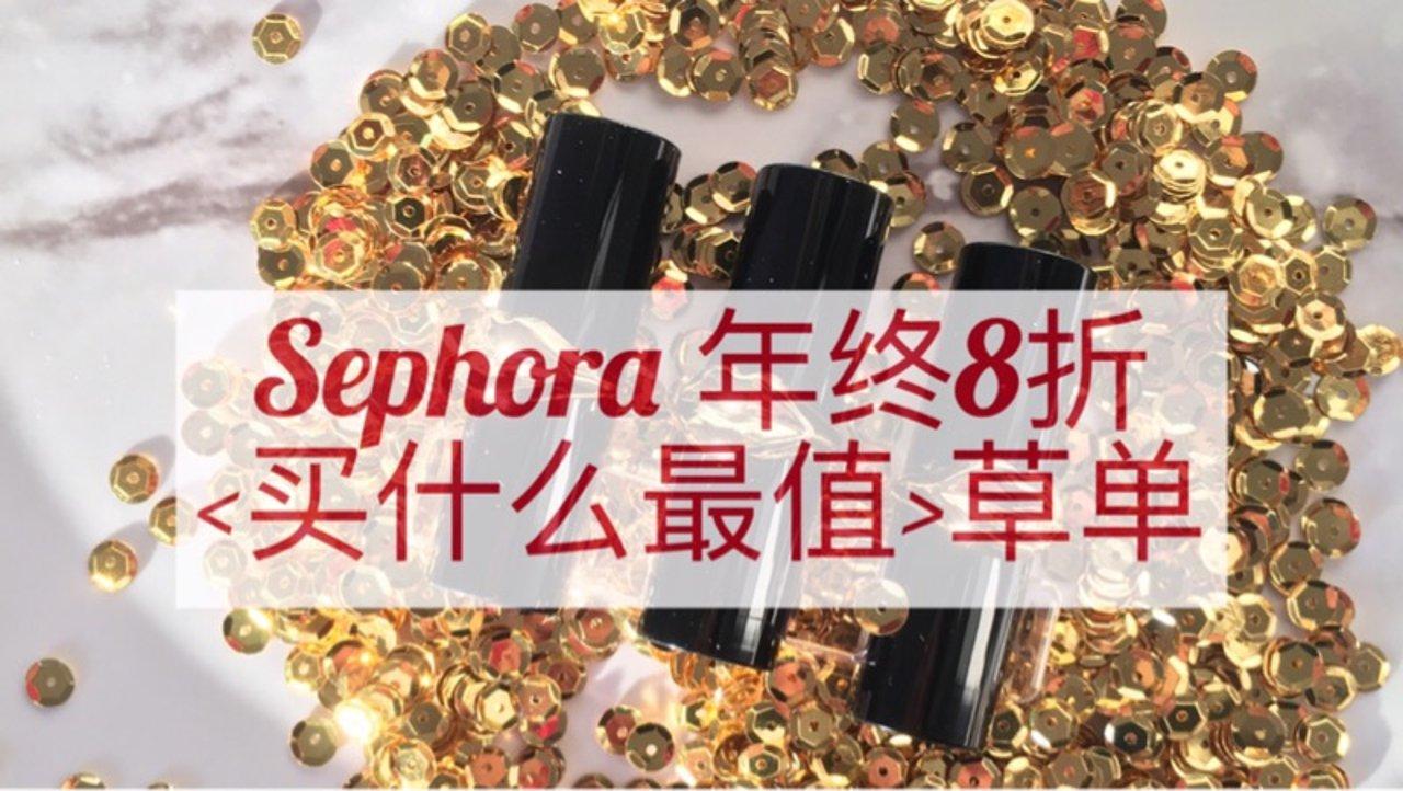 Sephora 2018年最后一次8折 买什么最值!理性种草篇