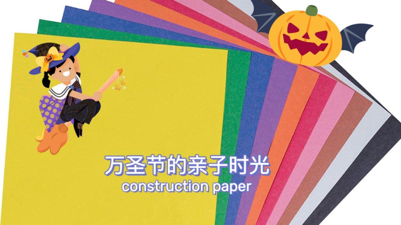 如何利用construction paper装饰一个低成本又快乐的万圣节🎃