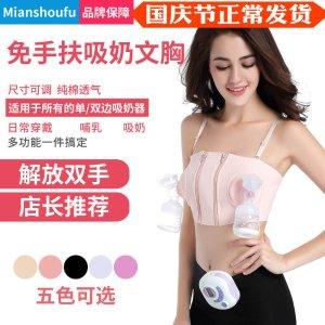 【解放双手】免手扶吸奶文胸哺乳内衣胸罩各品牌单双边吸奶器通用