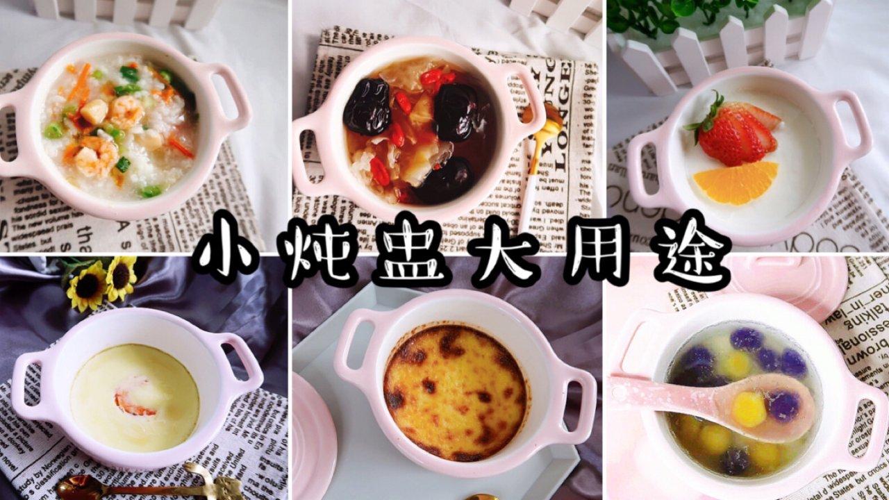 小炖盅大用途-6款炖盅美食(从正餐吃到甜品,还有夜宵哦)