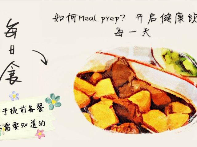 【Meal Prep】提前备餐的小贴士