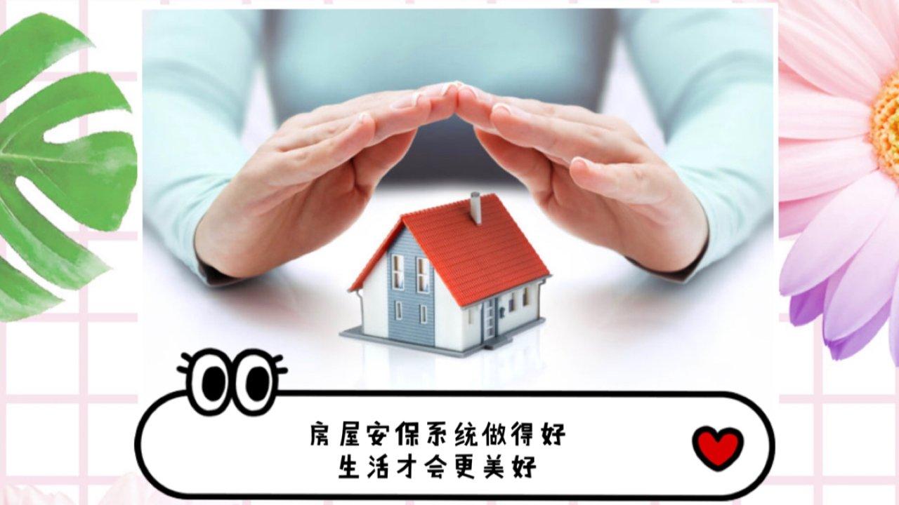 房屋安保系统做得好 生活才会更美好
