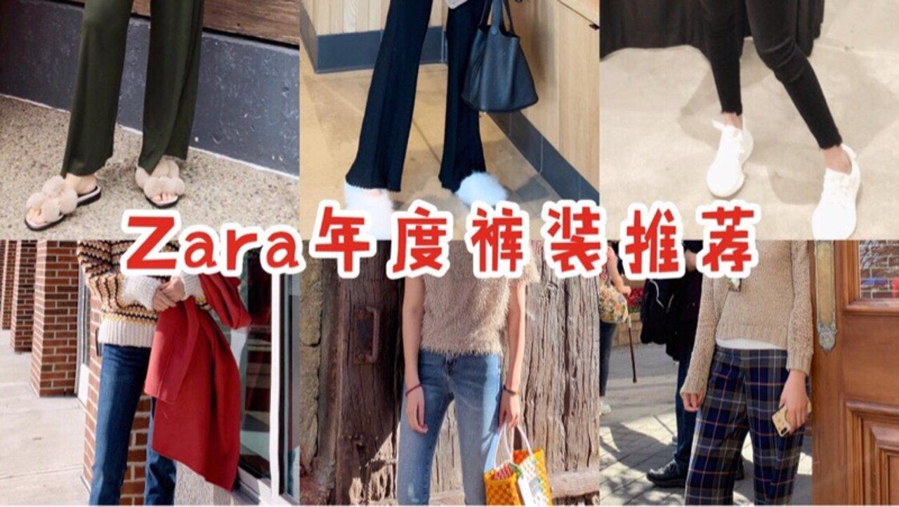 Zara野生代言人推荐| 年度最爱裤装分享