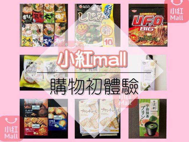 网购新选择【小红mall】了解一下?