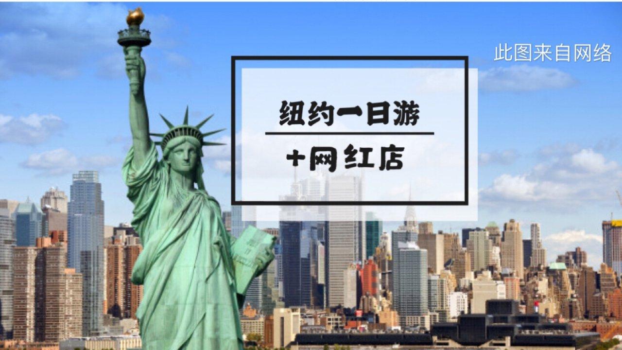 实记纽约一日游打卡景点+网红店