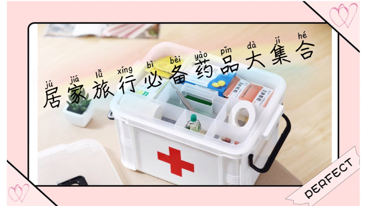 (≧ω≦)/家中应急必备药➕保健品/温度计/血压仪器等……