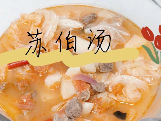 汤| 浓郁牛腩 苏伯汤