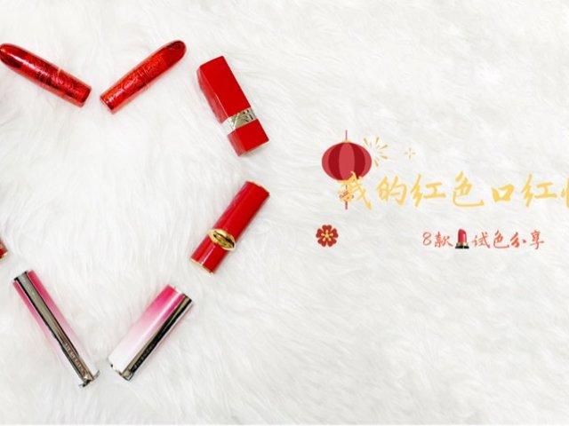 新年正当红!8款红管口红上嘴试色分享💄