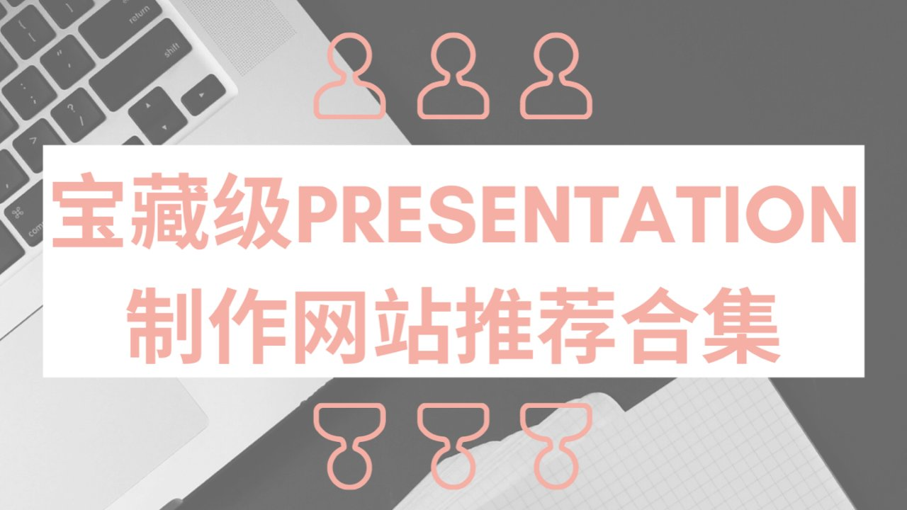留学生必备英文Presentation制作网站